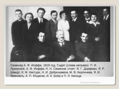 Семинар А. Ф. Иоффе, 1916 год. Сидят (слева направо): П. И. Лукирский, А. Ф. ...
