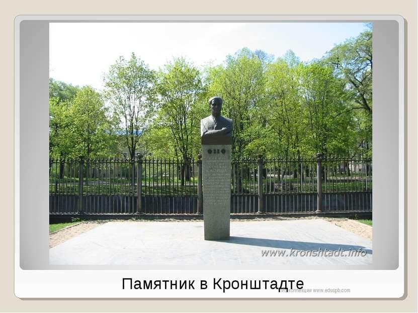 Памятник в Кронштадте Из коллекции www.eduspb.com Из коллекции www.eduspb.com