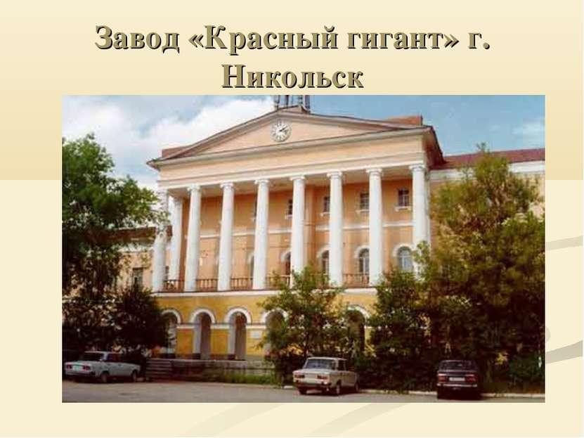 Завод «Красный гигант» г. Никольск