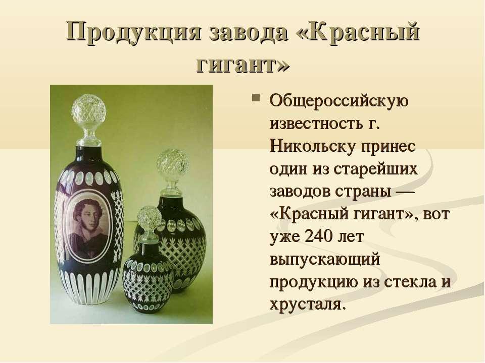 Продукция завода «Красный гигант» Общероссийскую известность г. Никольску при...