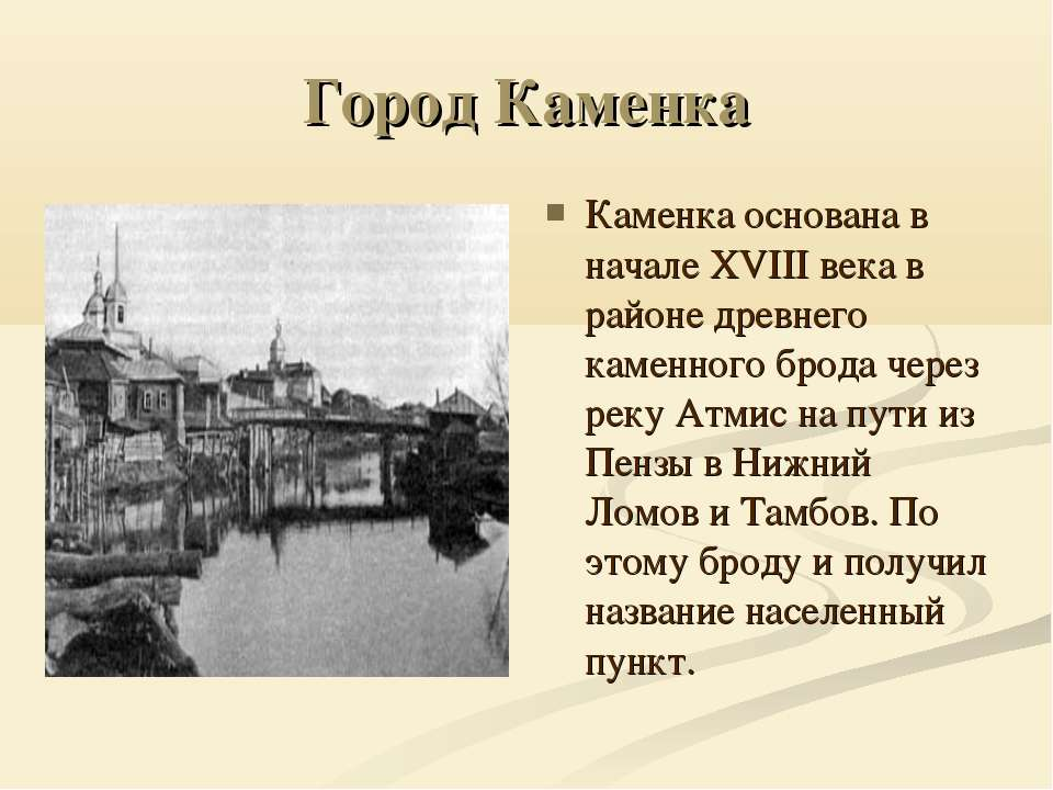 Город Каменка Каменка основана в начале XVIII века в районе древнего каменног...