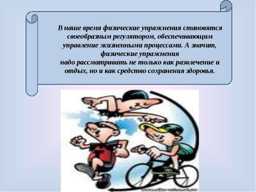 В наше время физические упражнения становятся своеобразным регулятором, обесп...