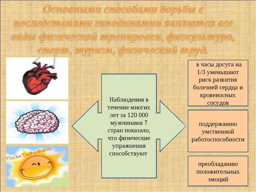 в часы досуга на 1/3 уменьшают риск развития болезней сердца и кровеносных со...