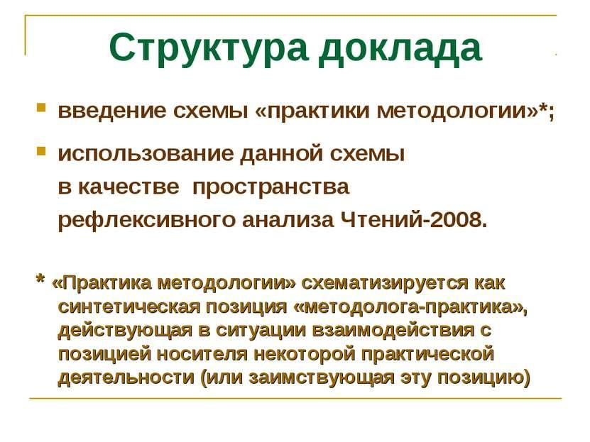Структура доклада введение схемы «практики методологии»*; использование данно...