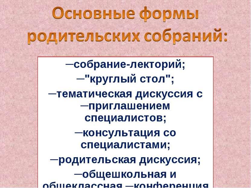 """─собрание-лекторий; ─""""круглый стол""""; ─тематическая дискуссия с ─приглашением ..."""