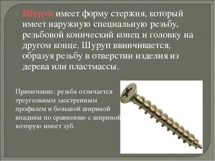 Шуруп имеет форму стержня, который имеет наружную специальную резьбу, резьбов...