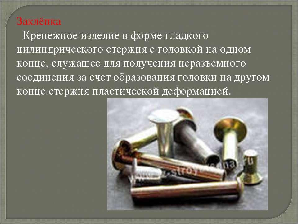 Заклёпка  Крепежное изделие в форме гладкого цилиндрического стержня с голо...