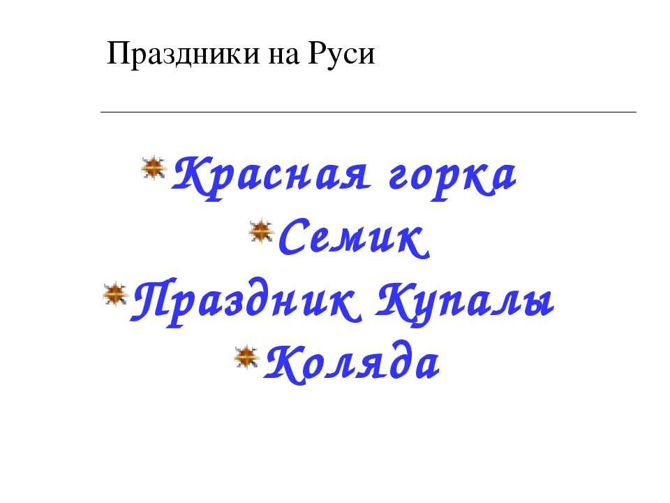 Праздники на Руси Красная горка Семик Праздник Купалы Коляда