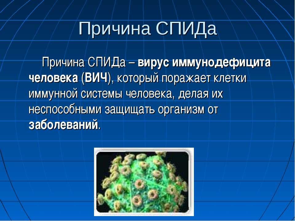 Причина СПИДа Причина СПИДа – вирус иммунодефицита человека (ВИЧ), который по...