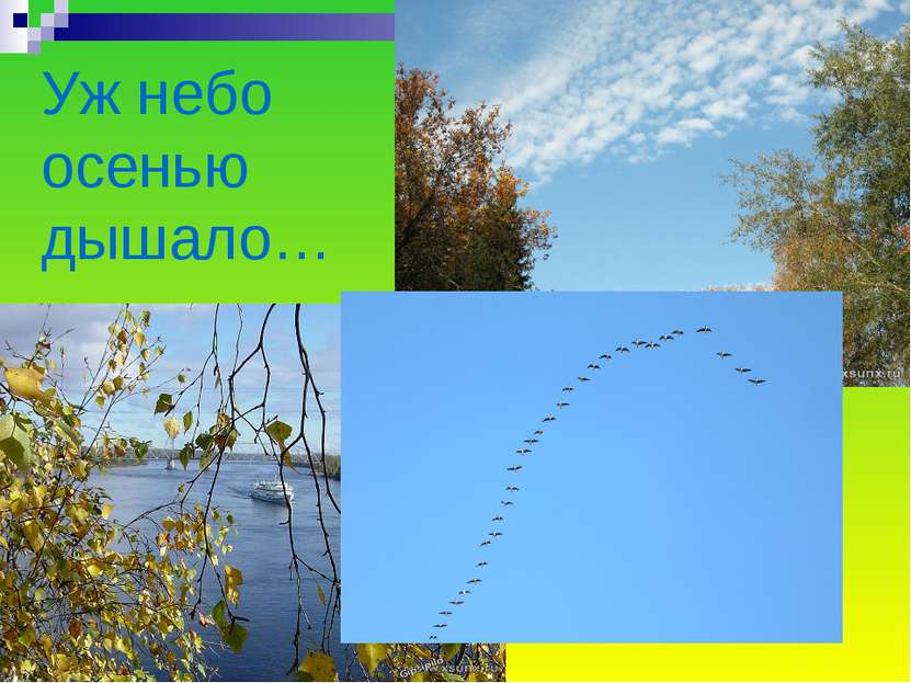 Уж небо осенью дышало…