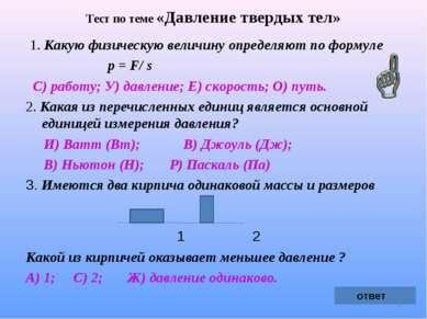 Тест по теме «Давление твердых тел» 1. Какую физическую величину определяют п...
