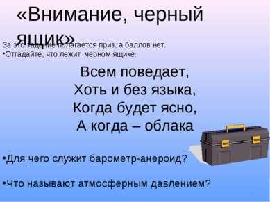 «Внимание, черный ящик» * За это задание полагается приз, а баллов нет. Отгад...