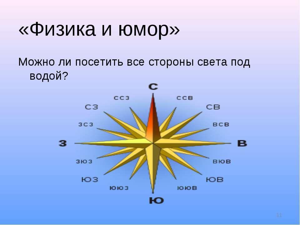 «Физика и юмор» Можно ли посетить все стороны света под водой? *