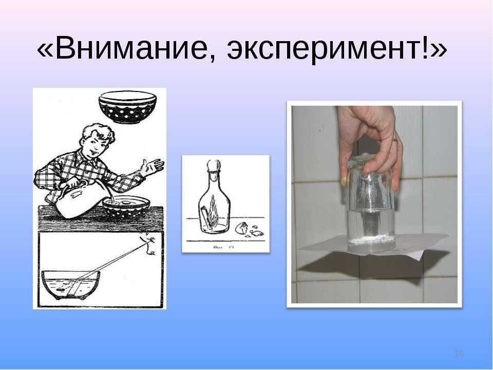 «Внимание, эксперимент!» *