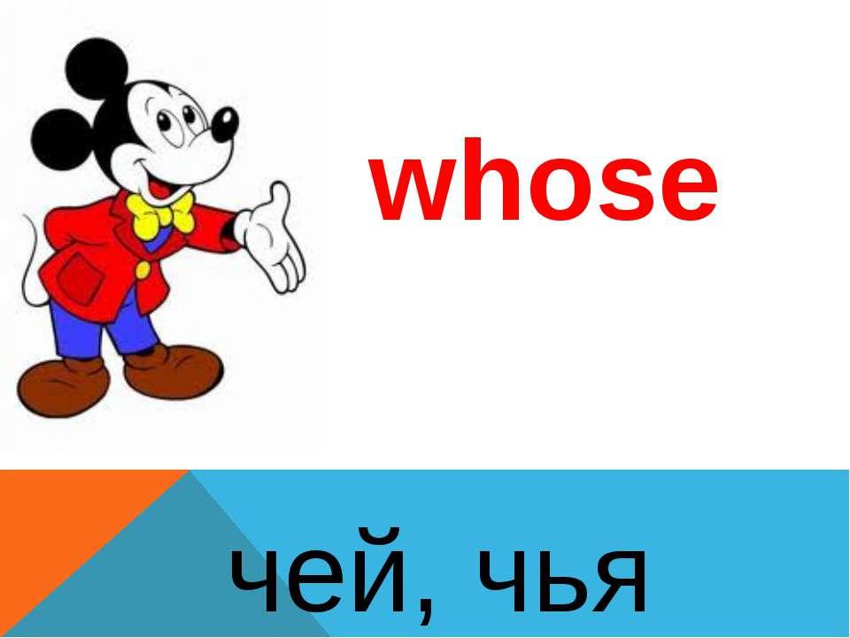 whose чей, чья