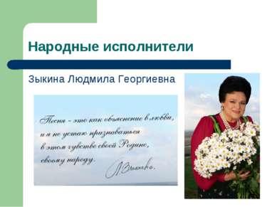 Народные исполнители Зыкина Людмила Георгиевна