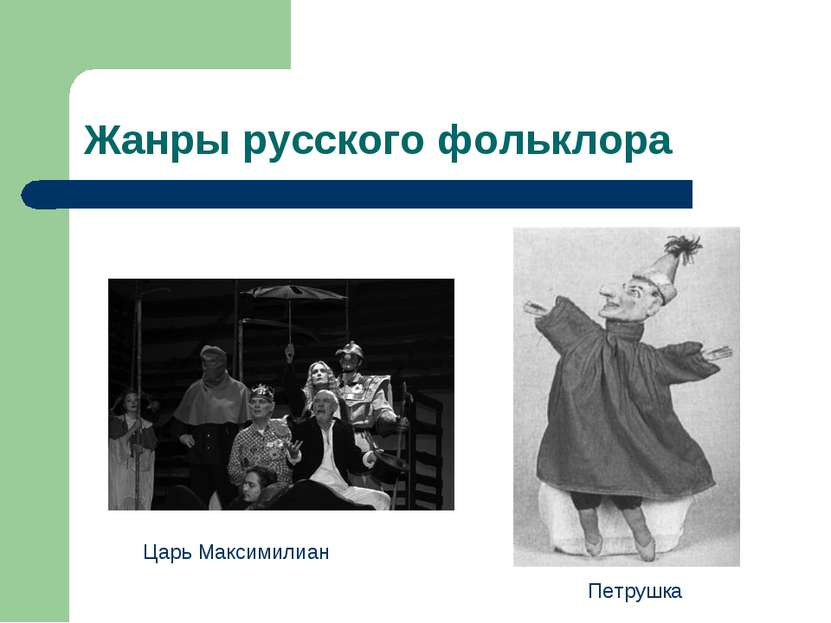 Жанры русского фольклора Царь Максимилиан Петрушка