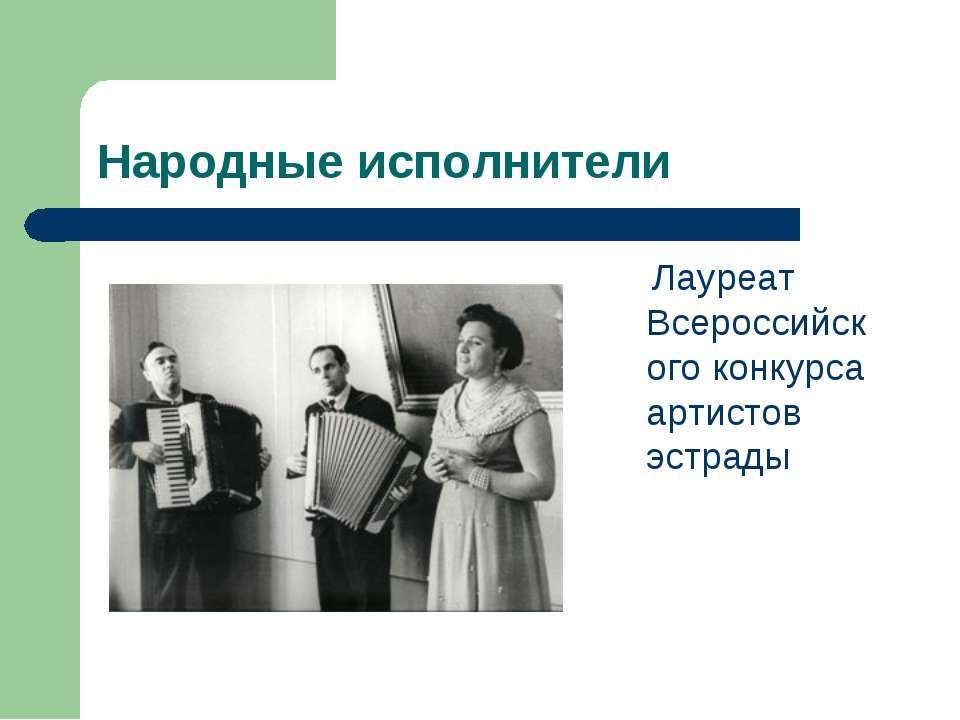 Народные исполнители Лауреат Всероссийского конкурса артистов эстрады