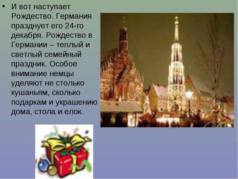 И вот наступает Рождество. Германия празднует его 24-го декабря. Рождество в ...