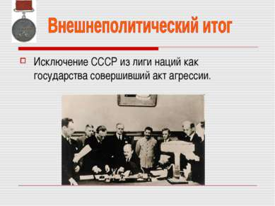 Исключение СССР из лиги наций как государства совершивший акт агрессии.