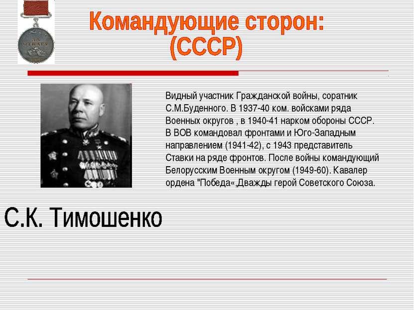Видный участник Гражданской войны, соратник С.М.Буденного. В 1937-40 ком. вой...