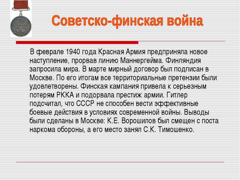 В феврале 1940 года Красная Армия предприняла новое наступление, прорвав лини...