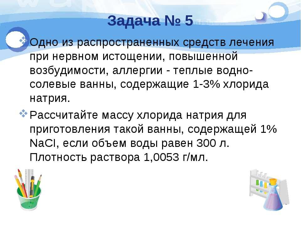 Задача № 5 Одно из распространенных средств лечения при нервном истощении, по...