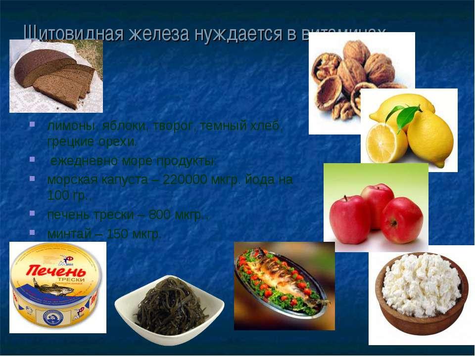 Щитовидная железа нуждается в витаминах. лимоны, яблоки, творог, темный хлеб,...