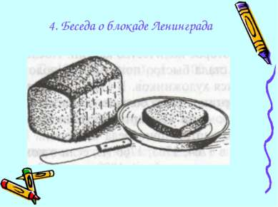 4. Беседа о блокаде Ленинграда