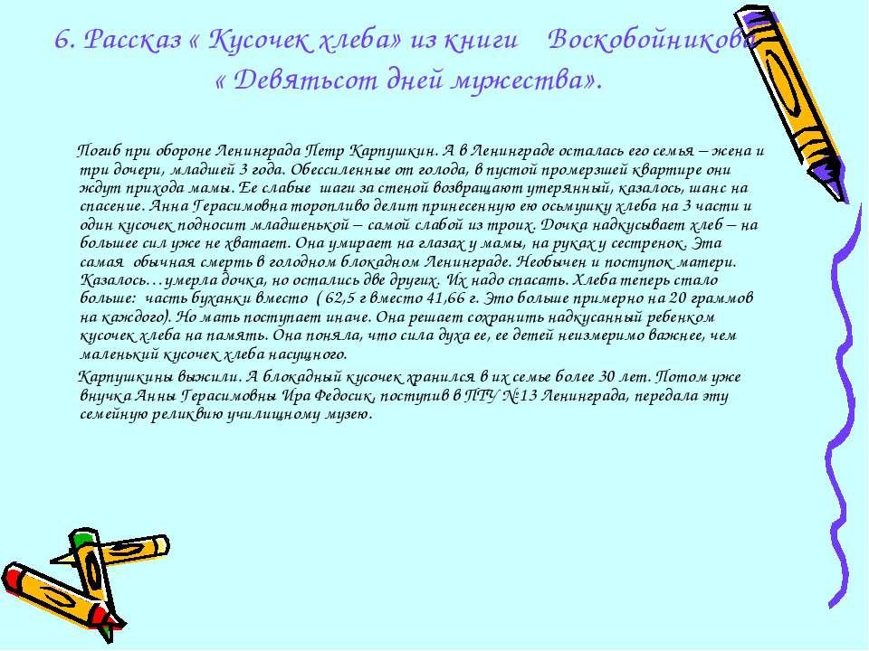 6. Рассказ « Кусочек хлеба» из книги Воскобойникова « Девятьсот дней мужества...