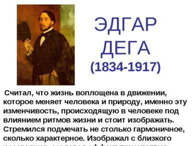 Считал, что жизнь воплощена в движении, которое меняет человека и природу, им...