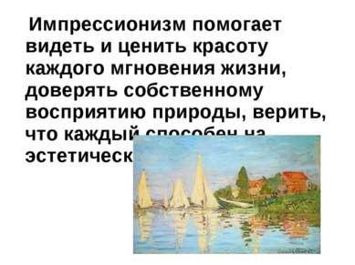 Импрессионизм помогает видеть и ценить красоту каждого мгновения жизни, довер...