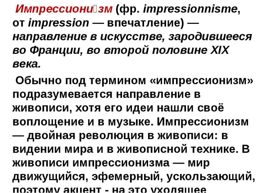 Импрессиони зм (фр. impressionnisme, от impression — впечатление) — направлен...