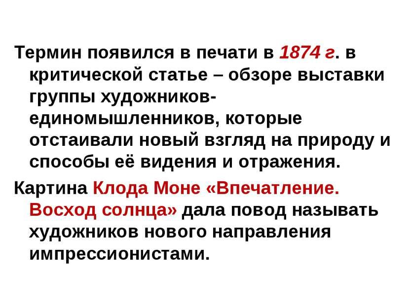 Термин появился в печати в 1874 г. в критической статье – обзоре выставки гру...