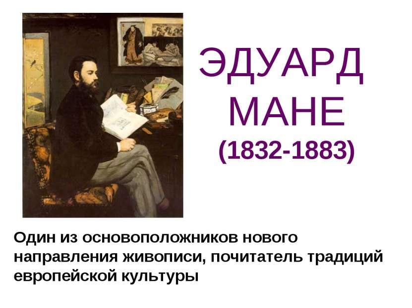 ЭДУАРД МАНЕ (1832-1883) Один из основоположников нового направления живописи,...