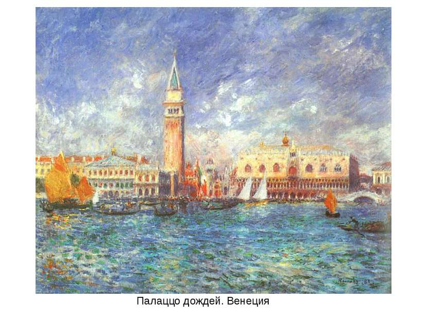 Палаццо дождей. Венеция