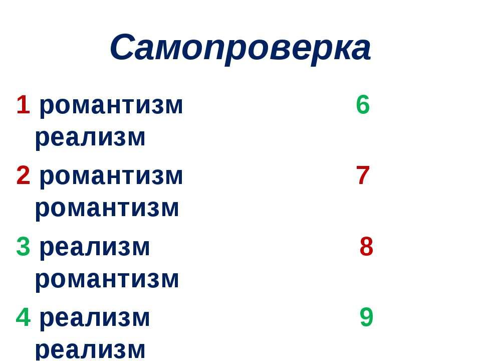 Самопроверка 1 романтизм 6 реализм 2 романтизм 7 романтизм 3 реализм 8 романт...