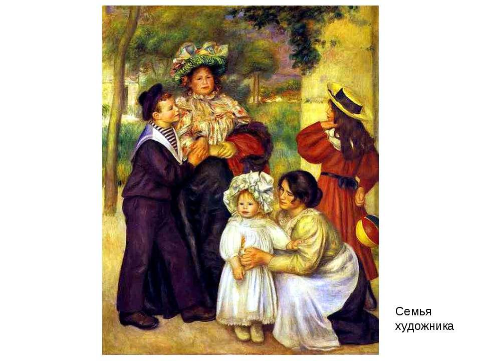 Семья художника