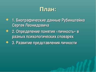 План: 1. Биографические данные Рубинштейна Сергея Леонидовича 2. Определение ...