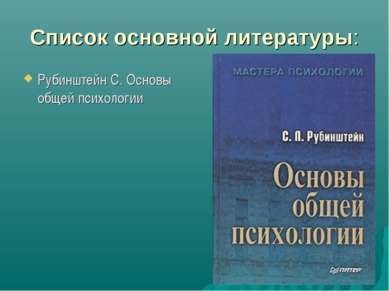Список основной литературы: Рубинштейн С. Основы общей психологии