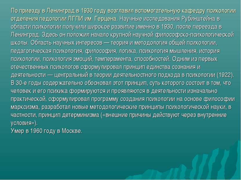 По приезду в Ленинград в 1930 году возглавил вспомогательную кафедру психолог...