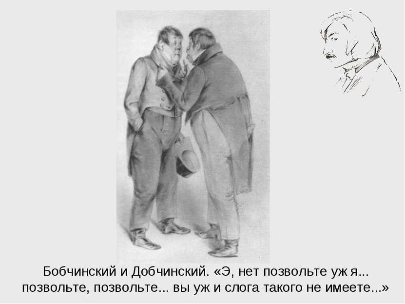 Бобчинский и Добчинский. «Э, нет позвольте уж я... позвольте, позвольте... вы...