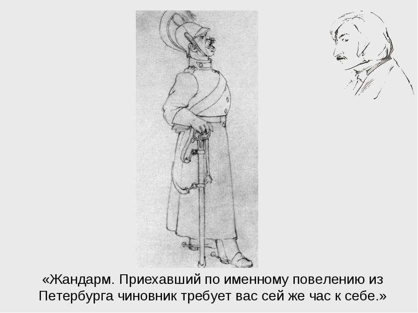 «Жандарм. Приехавший по именному повелению из Петербурга чиновник требует вас...