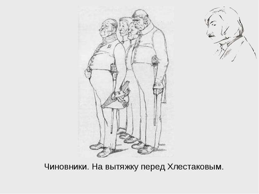 Чиновники. На вытяжку перед Хлестаковым.