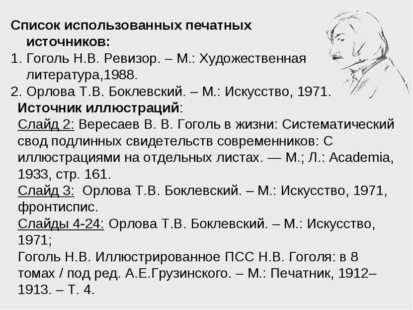 Список использованных печатных источников: Гоголь Н.В. Ревизор. – М.: Художес...