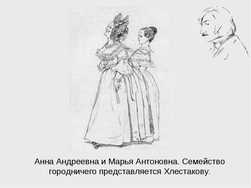 Анна Андреевна и Марья Антоновна. Семейство городничего представляется Хлеста...