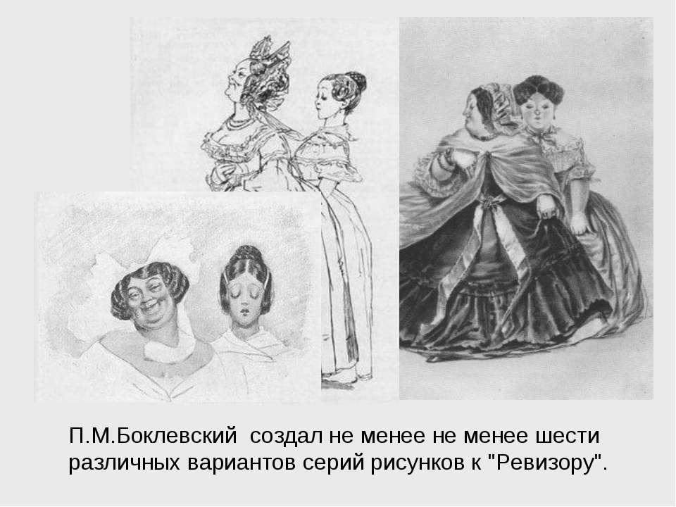П.М.Боклевский создал не менее не менее шести различных вариантов серий рисун...