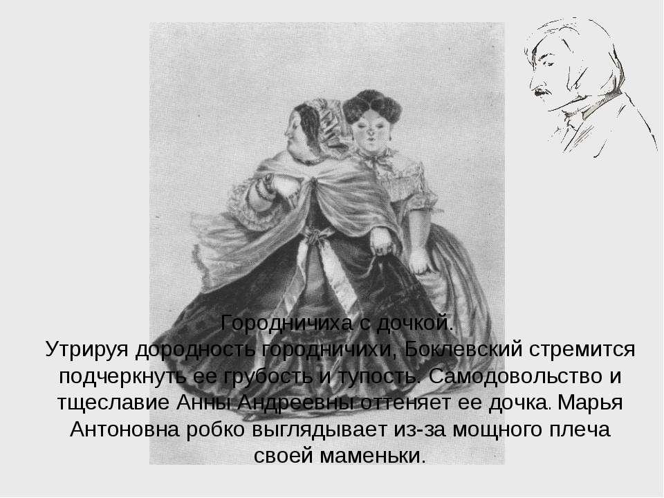 Городничиха с дочкой. Утрируя дородность городничихи, Боклевский стремится по...