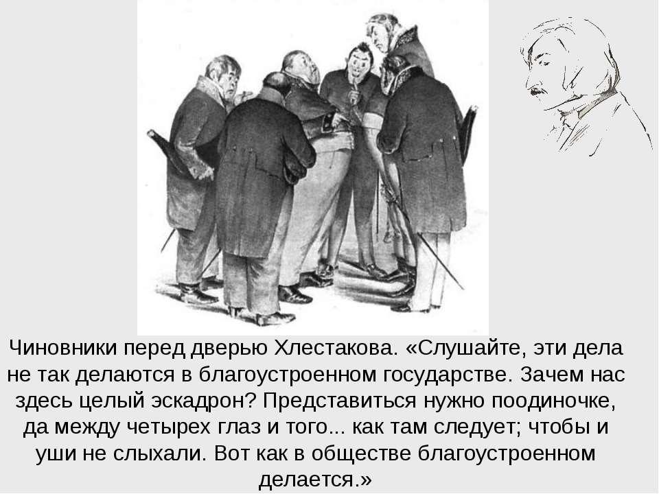 Чиновники перед дверью Хлестакова. «Слушайте, эти дела не так делаются в благ...