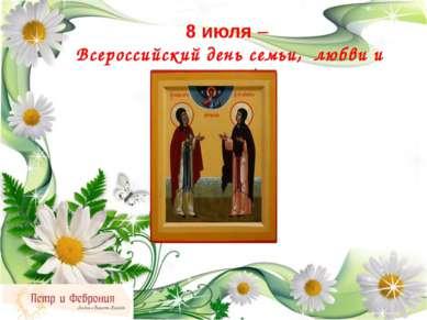 8 июля – Всероссийский день семьи, любви и верности